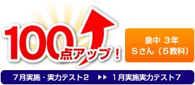 泉中 3年 Sさん(5教科) 100点アップ!