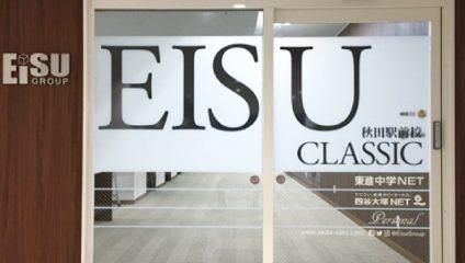 CLASSIC 秋田駅前校