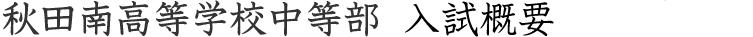 秋田大学教育文化学部附属中学校 入試概要