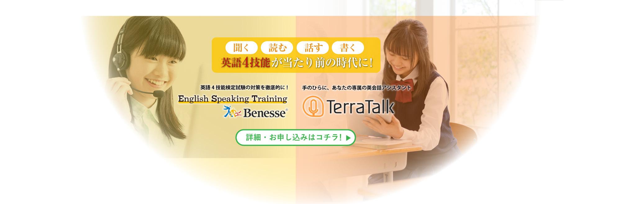 EST/テラトーク