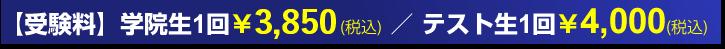【受験料】学院生1回¥3,850 / テスト生1回¥4,000