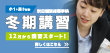 秋田個別指導学院 冬期講習