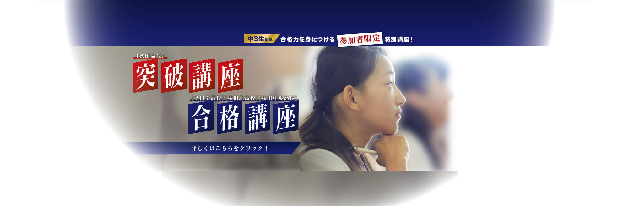 秋田高校突破講座/南高・北高・中央高合格講座