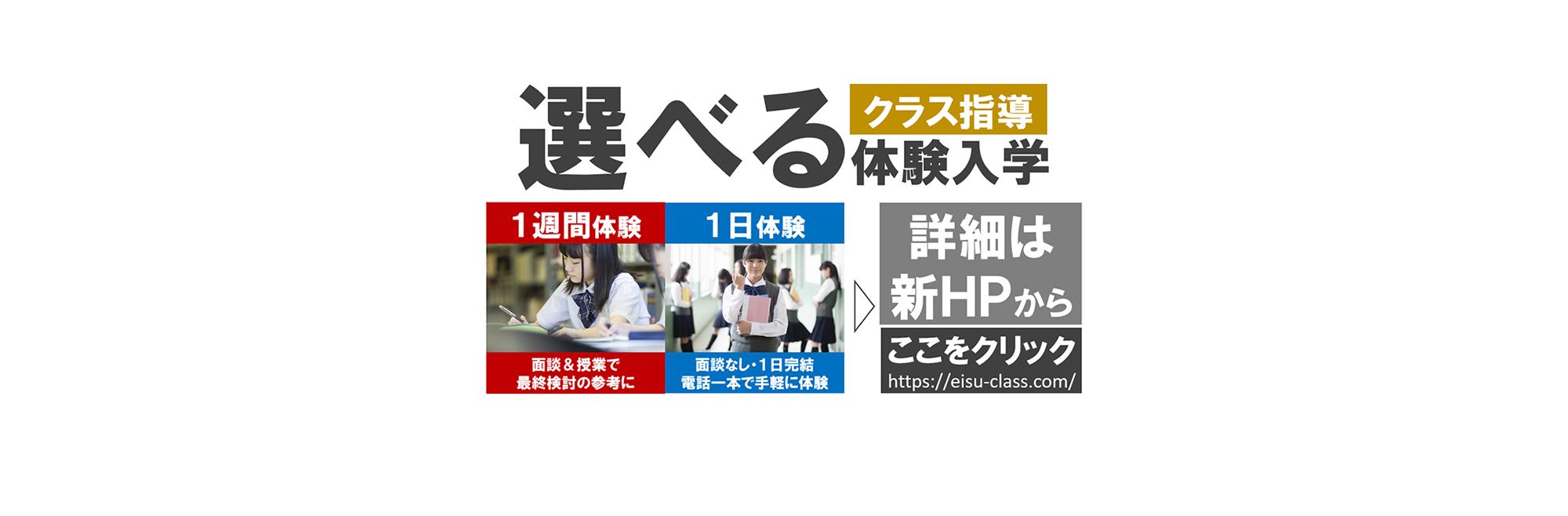 選べるクラス指導体験入学