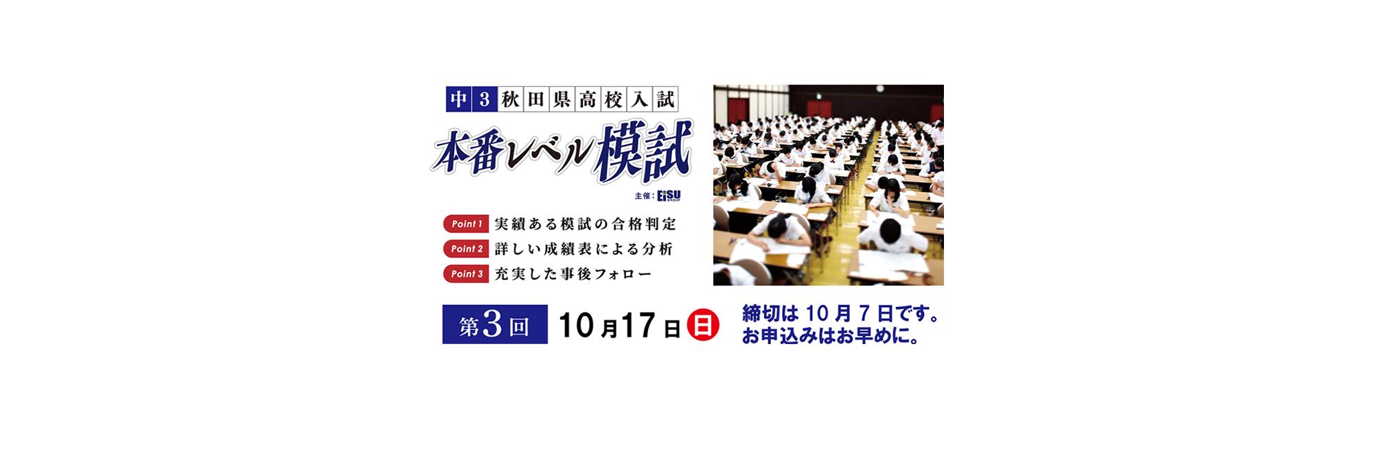 中3秋田県高校入試 本番レベル模試